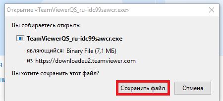 Загрузка TeamViewer QuickSupport Mozilla Firefox9